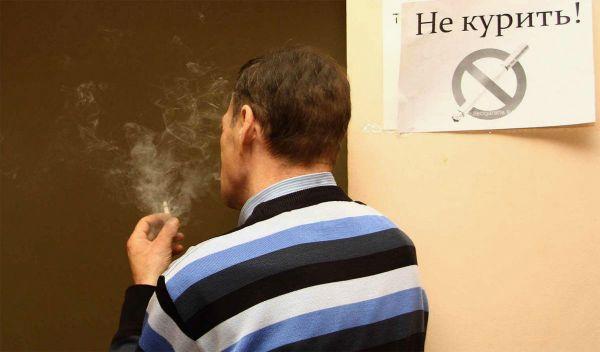 Как оплатить штраф за курение в неположенном месте
