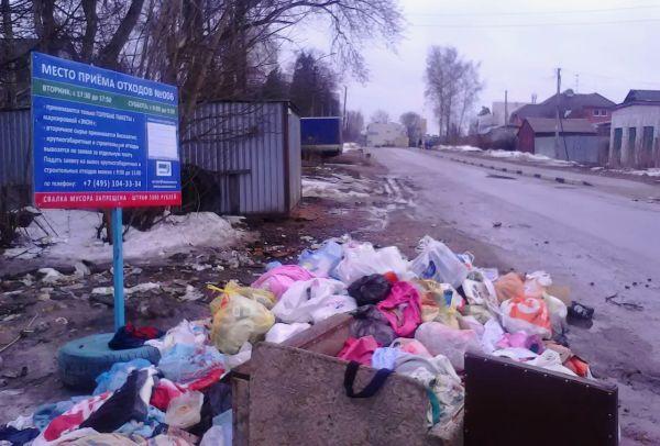 Как оплачивается штраф за выброс мусора