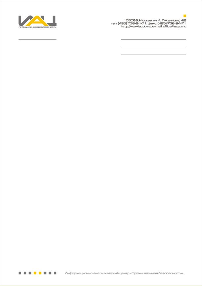 Образец фирменного бланка организации образец