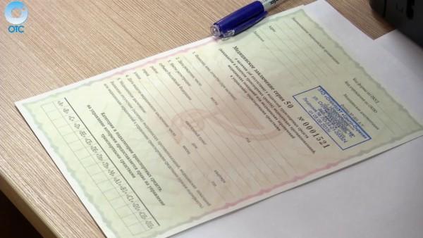 Прохождение медкомиссии на водительское удостоверение