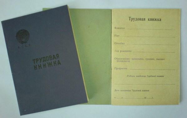 Образец заверенной копии трудовой книжки для банка