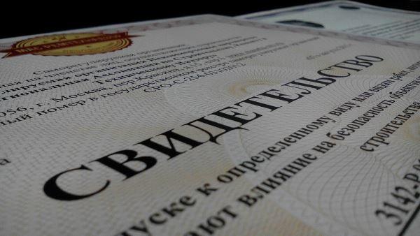 Документы для вступления в СРО