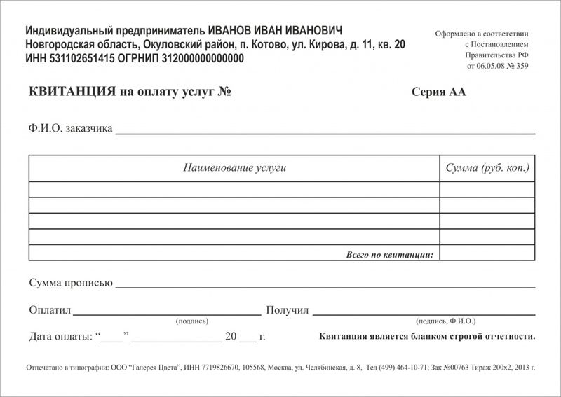 Электронный билет на самолет бланк строгой отчетности instalseamusic.