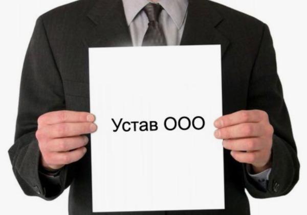 оформление устава ООО