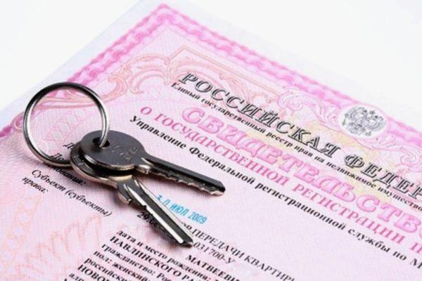 Перечень документов для приватизации квартиры