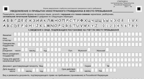 Заполнение бланка для регистрации иностранного гражданина