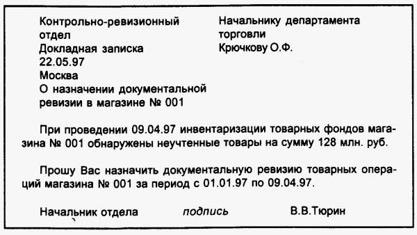 Пример написания служебной записки