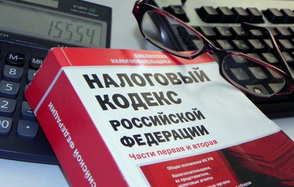 Системы налогообложения в России