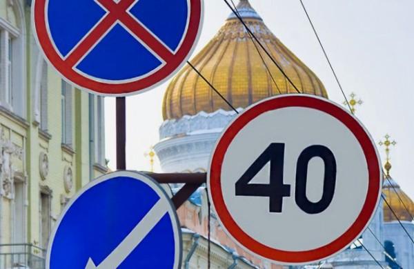 Штраф за превышение скорости на 40 км