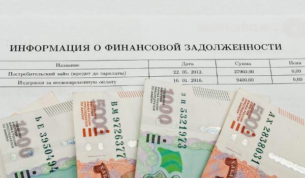 Списание задолженности с истекшим сроком исковой давности