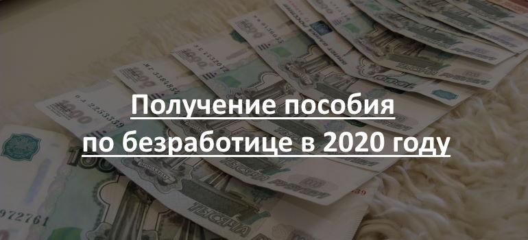 Получение пособия по безработице в 2020 году